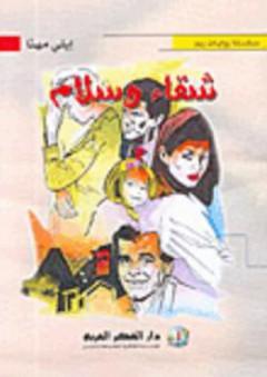 العدان بين شاطئ الكويت وصحرائها - يعقوب يوسف الغنيم