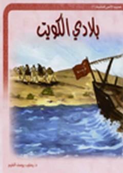 حديث الأمس للناشئة - بلادي الكويت