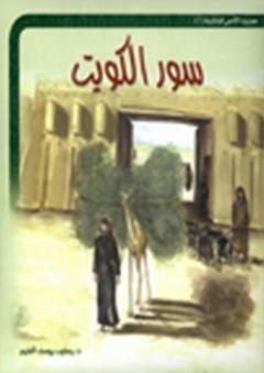 حديث الأمس للناشئة - سور الكويت - يعقوب يوسف الغنيم