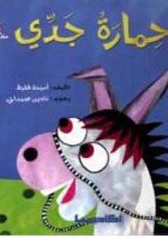 حمارة جدي (قصص سلّم القراءة) - أمينة قليط