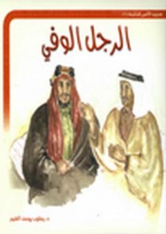 حديث الأمس للناشئة - الرجل الوفي - يعقوب يوسف الغنيم