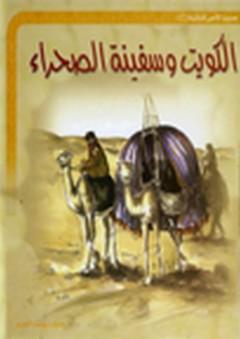 حديث الأمس للناشئة - الكويت وسفينة الصحراء