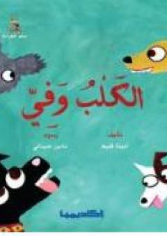 الكلب وفي (قصص سلّم القراءة)