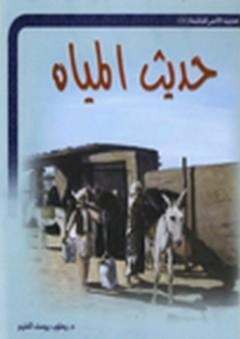 حديث الأمس للناشئة - حديث المياه - يعقوب يوسف الغنيم