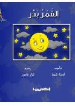 القمر بدر (قصص سلّم القراءة)