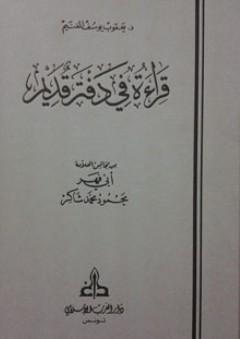 قراءة في دفتر قديم :من مجالس العلامة أبي فهر محمود محمد شاكر