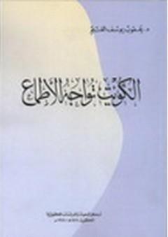الكويت تواجه الأطماع