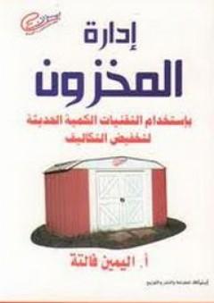 الطبقات الكبرى - الجزء الثامن - ابن سعد
