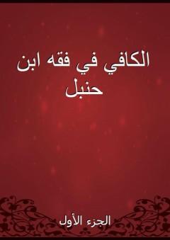 الكافي في فقه ابن حنبل - الجزء الأول