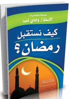 القارئ كيف نستقبل رمضان