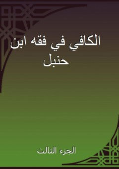 الكافي في فقه ابن حنبل - الجزء الثالث