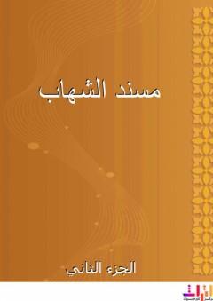 مسند الشهاب - الجزء الثاني - القضاعي