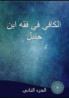 الكافي في فقه ابن حنبل - الجزء الثاني