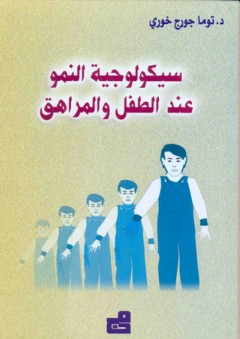 سيكولوجية النمو عند الطفل والمراهق - توما الخوري