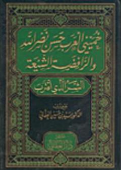 خميني العرب حسن نصر الله والرافضة الشيعة - الشر الذي اقترب - سيد بن حسين العفاني