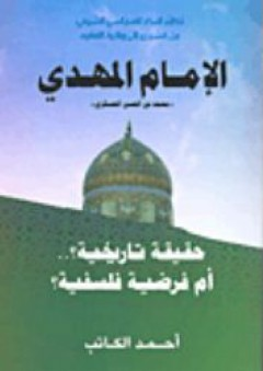 الإمام المهدي حقيقة تاريخية؟... أم فرضية فلسفية؟ - أحمد الكاتب