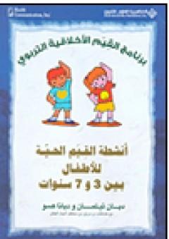 أنشطة القيم الحية للأطفال بين 3 و7 سنوات - ديان تيلمان