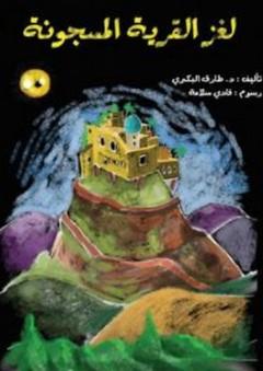 لغز القرية المسجونة (الجزء الثاني) - طارق البكري