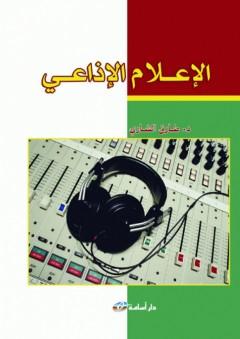 الإعلام الإذاعي - طارق الشاري