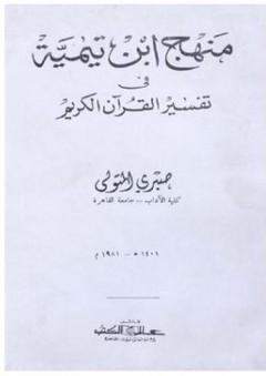 تناول جديد في تصنيف الأعصبة والعلاجات النفسية - صلاح مخيمر