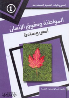 المواطنة وحقوق الإنسان ؛ أسس ومبادئ - صلاح محمود الحجار