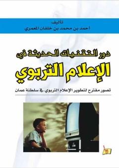 سجون العقل العربي - طارق حجي