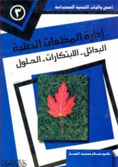 إدارة المخلفات الصلبة ؛ البدائل – الابتكارات – الحلول - صلاح محمود الحجار