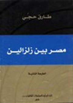 مصر بين زلزالين - طارق حجي