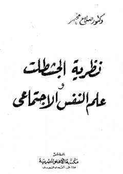 نظرية الجشطلت وعلم النفس الاجتماعي - صلاح مخيمر