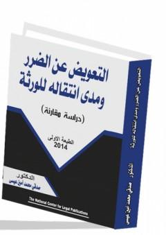 رياح الحب في كفر مشرق - صموئيل عبد الشهيد