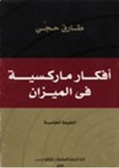 أفكار ماركسية في الميزان - طارق حجي