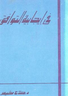 في إيجابية التوافق - صلاح مخيمر