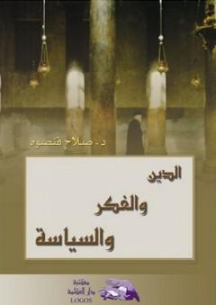 الدين والفكر والسياسة - صلاح قنصوه