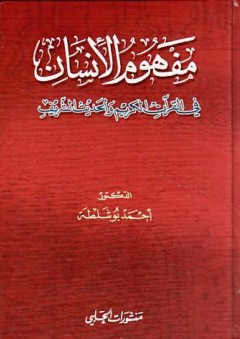 مفهوم الإنسان في القرآن الكريم والحديث الشريف - أحمد بوشلطة