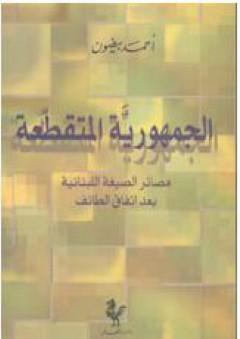 الجمهورية المتقطَعة - مصائر الصيغة اللبنانية بعد إتَفاق الطائف - أحمد بيضون