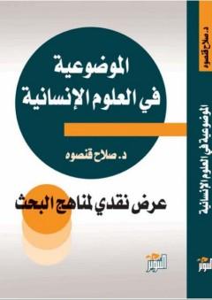 الموضوعية في العلوم الإنسانية - عرض نقدي لمناهج البحث - صلاح قنصوه