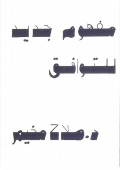 مفهوم جديد للتوافق - صلاح مخيمر