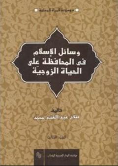 وسائل الإسلام في المحافظة على الحياة الزوجية - صلاح عبد الغني محمد