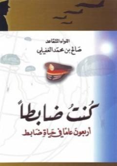 كنت ضابطاً، أربعون عاماً في حياة ضابط - صالح محمد الغفيلي