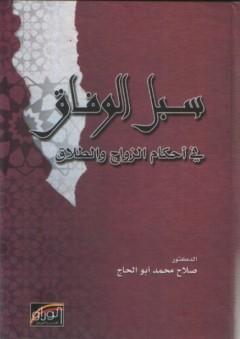 سبل الوفاق في أحكام الزواج والطلاق - صلاح محمد أبو الحاج
