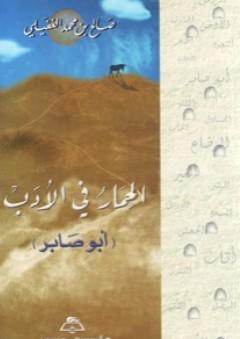 الحمار في الأدب (أبو صابر)