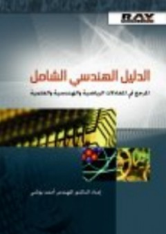 الدليل الهندسي الشامل - أحمد بوشي