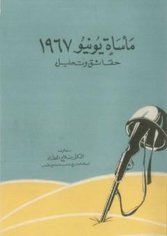 مأساة يونيو 1967 - حقائق وتحليل - صلاح العقاد