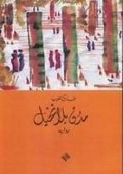 مدن بلا نخيل - طارق الطيب