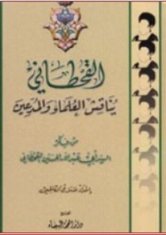 القحطاني يناقش العلماء والمدعين ؛ من فكر السيد أبي عبد الله الحسين القحطاني - صلاح الكاظمي