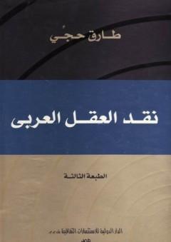 نقد العقل العربي - طارق حجي