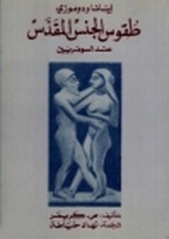 طقوس الجنس المقدس عند السومريين - صموئيل نوح كريمر