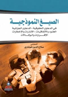 الصيغ النموذجية : في الدعاوى الحقوقية-الجزائية-العقود والاتفاقيات-الإنذارات والإخطارات - الإقرارات والوكالات - صلاح الدين شوشاري