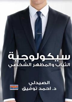 سيكولوجية الثياب والمظهـر الشخصي - أحمد توفيق حجــازي