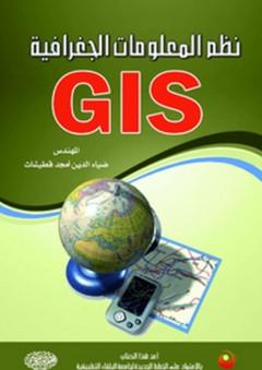 نظم المعلومات الجغرافية GIS - ضياء الدين قطيشات